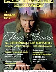 ПЕТР АНИКИН